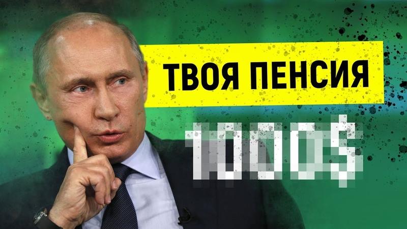 Путин «раскрыл» тайну! Вот сколько денег ты должен получить выходя на пенсию...