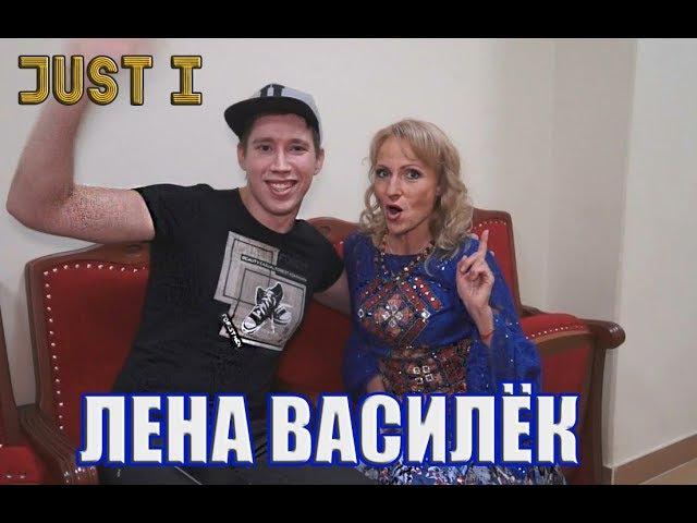 Just I - В гостях у знаменитостей: ЛЕНА ВАСИЛЁК