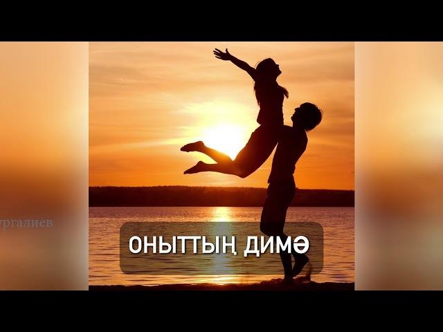 Анвар Нургалиев - Оныттың димә. ЯҢА ЖЫР (Музыка)