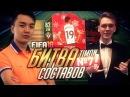 FIFA 18 - БИТВА СОСТАВОВ 7 С TIMON - НОВОГОДНИЙ BOUFAL