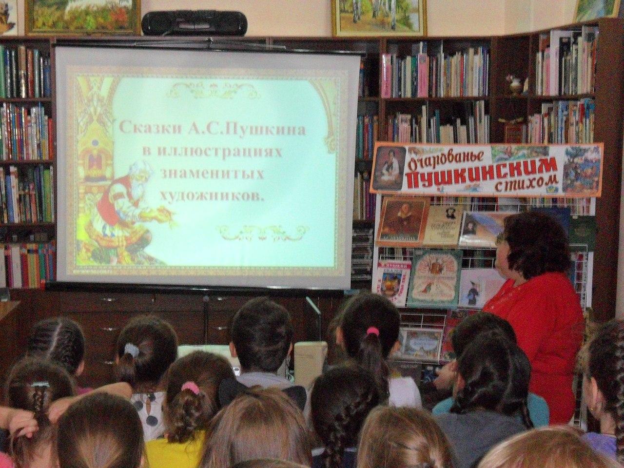 донецкая республиканская библиотеки для детей, александр пушкин, отдел искусств