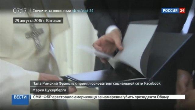 Новости на «Россия 24» • Марк Цукерберг встретился с Папой Римским и подарил ему беспилотник