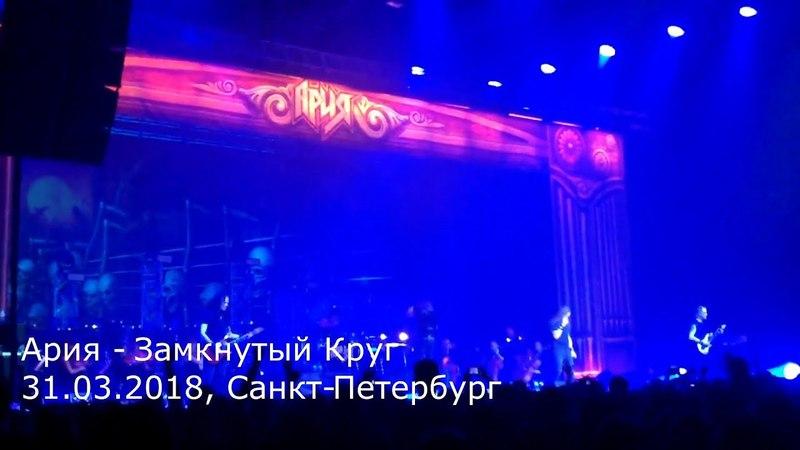 Ария - Замкнутый Круг (31.03.2018, Санкт-Петербург)