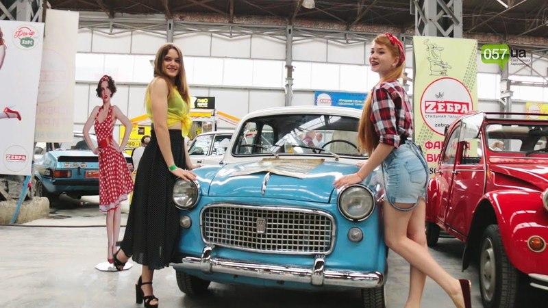 Chevrolet Брежнева и гоночный Jaguar: в Харькове прошла выставка раритетных автомобилей