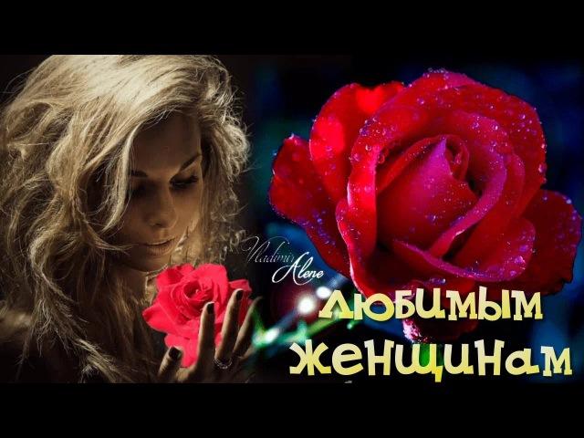 КРАСИВЫЕ ПЕСНИ ШАНСОНА ДЛЯ ЛЮБИМЫХ ЖЕНЩИН В ПРАЗДНИК 8 МАРТА