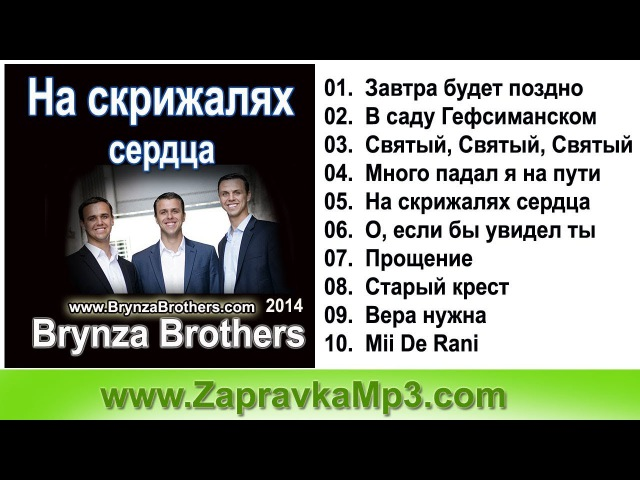 Brynza Brothers - На скрижалях сердца