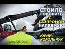 Северный поток 2 лакмусовая бумажка отношения ЕС к будущему ГТС Украины Юрий Корольчук укр