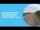 Движение по новому 200-километровому участку трассы М-11 откроют после 17 часов