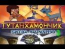 Тутанхамончик 3 сезон 8 серия