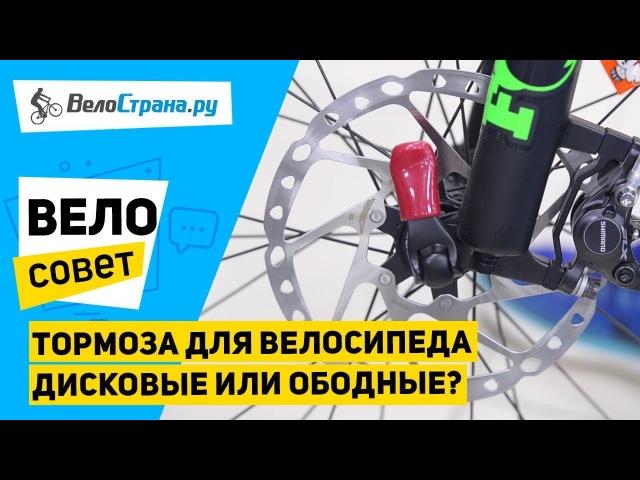 Как выбрать тормоза для велосипеда Дисковые или ободные