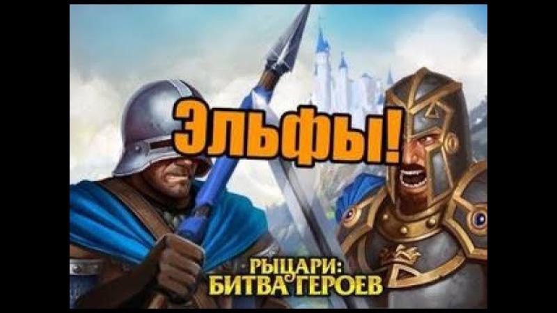 Рыцари битва героев-тёмные эльфы в турнире