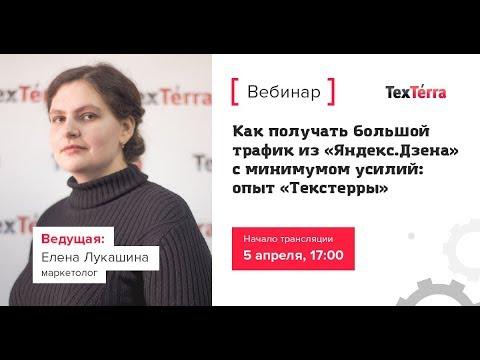 [Вебинар] Как получать большой трафик из «Яндекс.Дзена» с минимумом усилий: опыт «Текстерры»
