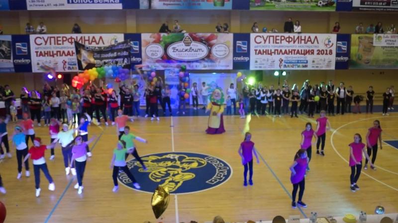 Танц-плантация 2018 Супер-финал