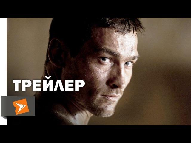 Спартак: Кровь и Песок Сезон 1 Трейлер 1 (2010) | Киноклипы Хранилище