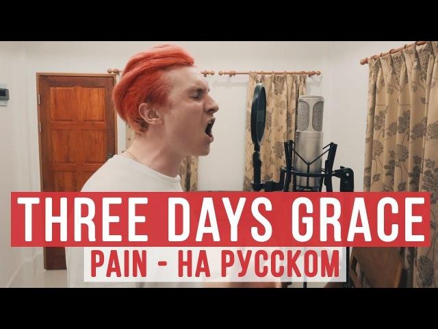 Three Days Grace - Pain (RADIO TAPOK   Cover   Кавер)