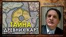 Сергей Салль Тайны древних карт