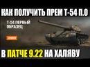 ЕСТЬ! ХАЛЯВНЫЙ ПРЕМ Т-54 первый образец В ПАТЧЕ 9.22 КАК ПОЛУЧИТЬ?!