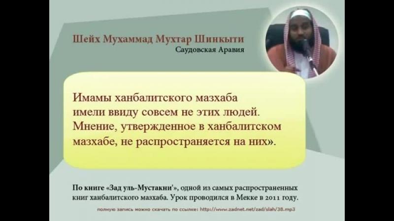 Шейх Мухаммад аль-Мухтар аш-Шанкыти - Об...ии намаза (360p).mp4