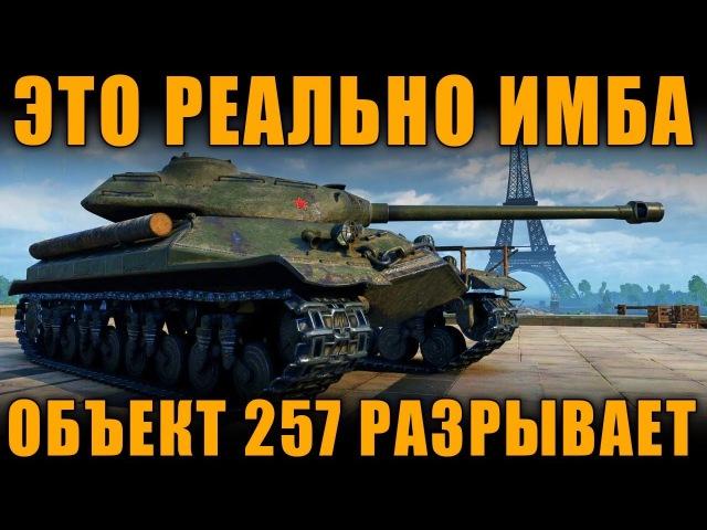 ЭТО САМЫЙ ИМБОВЫЙ ТАНК 9 УРОВНЯ Объект 257 World of Tanks