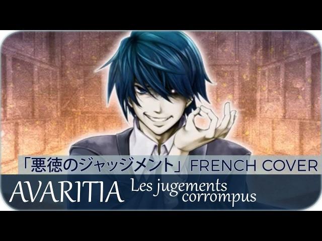 【Aya_me】 « AVARITIA : Les jugements corrompus » 『悪徳のジャッジメント』