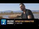 Χρήστος Σεβαστός - Άσε Με Christos Sevastos - Ase Me Official Music Video HD