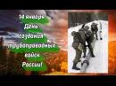 День создания трубопроводных войск России! - 14 января.