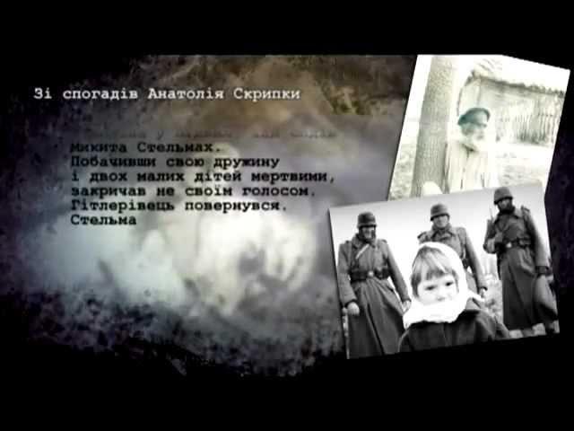 КОРЮКІВКА відроджені з попелу (частина 2) Документалістика_UA