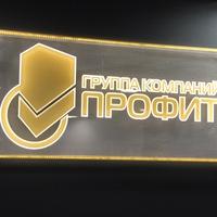 Картинки по запросу ОАО «ПроФИТ Групп»