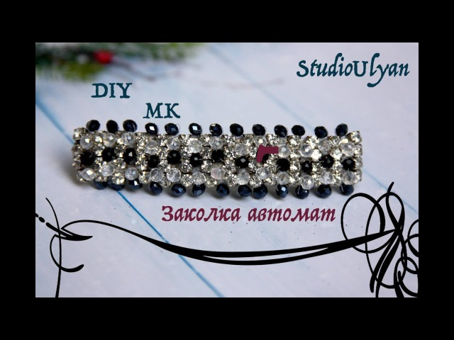 МК Заколка автомат из бусин MK Hairpin automatic from beads