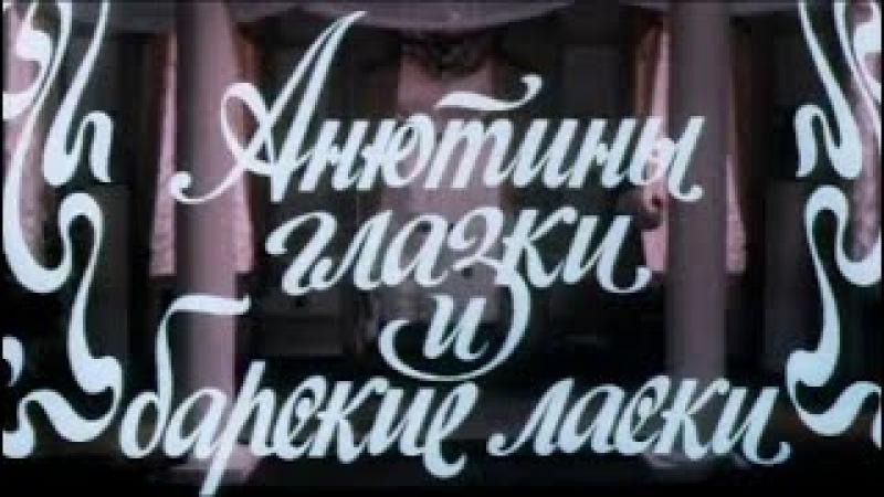 Анютины глазки и барские ласки (1990). Музыкальный фильм, комедия   Фильмы. Золотая коллекция