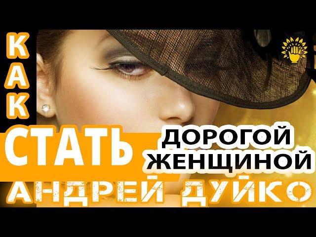 Женщины дорогие и дешевые Андрей Дуйко Школа Кайлас