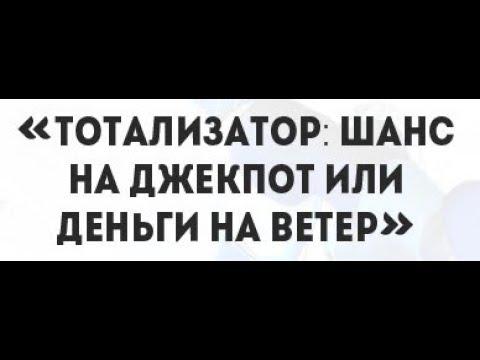 Прогноз ТОТО на 25.05.2018  Рубрика Тотализатор за 1$