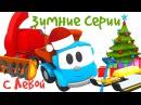 Новогодние мультики Грузовичок Лева все серии подряд