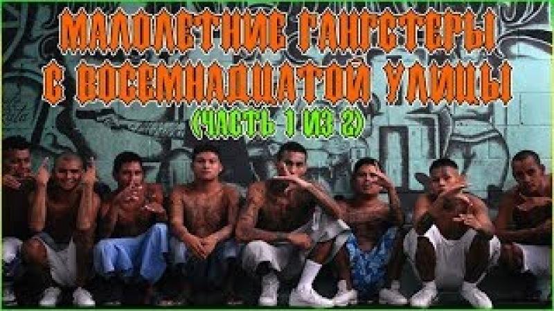 Малолетние гангстеры с Восемнадцатой улицы Часть 1 из 2