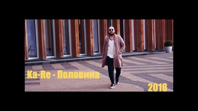 Kakajan Rejepow (Ka-Re) - Половинаnew music video 2018\\