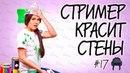 СТРИМЕР ДЕЛАЕТ РЕМОНТ ВЛОГ На самом деле Сливки отборные 17