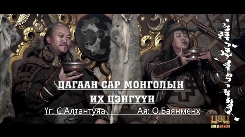 Отгойн Баянмөнх Цагаан сар Монголын их цэнгүүн