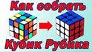 Как собрать Кубик Рубика! Очень простой и быстрый способ