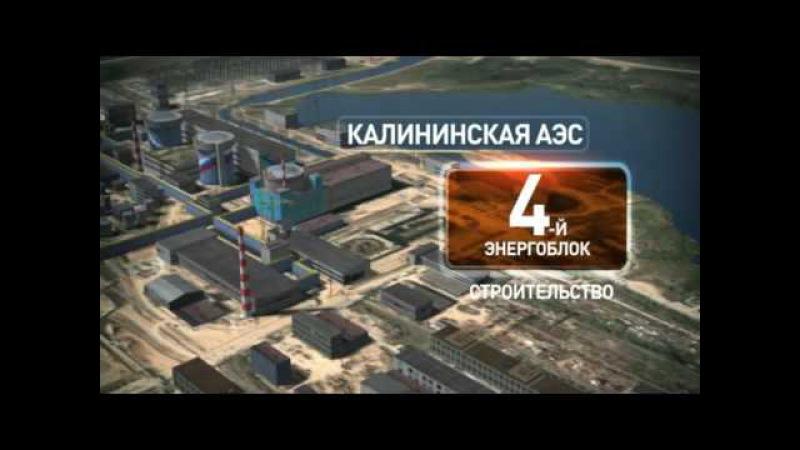 Стройтрансгаз – Четвёртый энергоблок Калининской АЭС