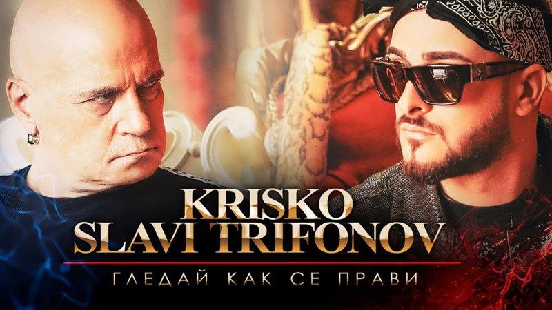 Krisko ft Slavi Trifonov Gledai Kak Se Pravi Official Video