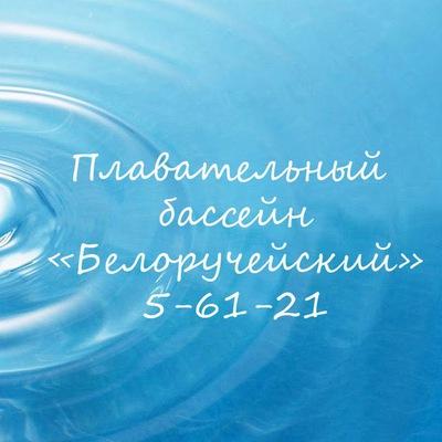 Бассейн Белоручейский