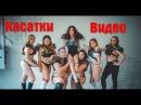 Владивостокские КАСАТКИ Видео (Beni Benassi - Satisfechion)