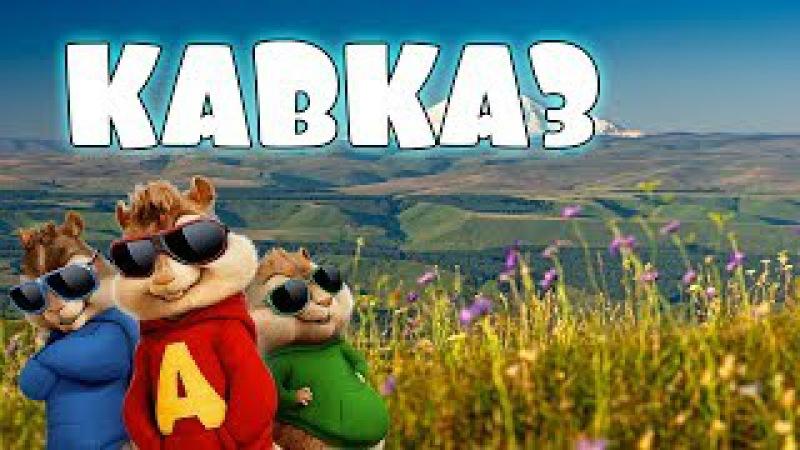 Элвин и Бурундуки поют Кавказские песни [Часть 2] (Калым, Девчата, Мама)