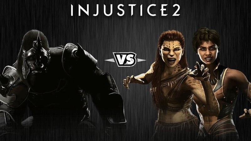 Injustice 2 - Горилла Гродд против Гепарды и Виксен - Intros Clashes (rus)