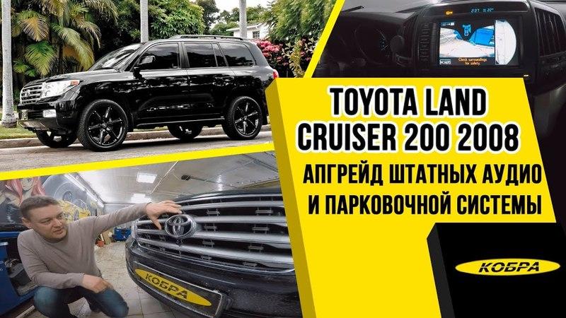 Toyota Land Cruiser 200 (2008) - USB, DVD, цифровое ТВ, парковочный ассистент, складывание зеркал