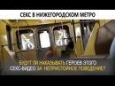 Секс в Нижегородском метро