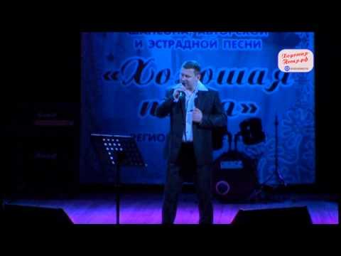Юрий Белоусов_Хорошая песня-Северо-Запад_Вологда