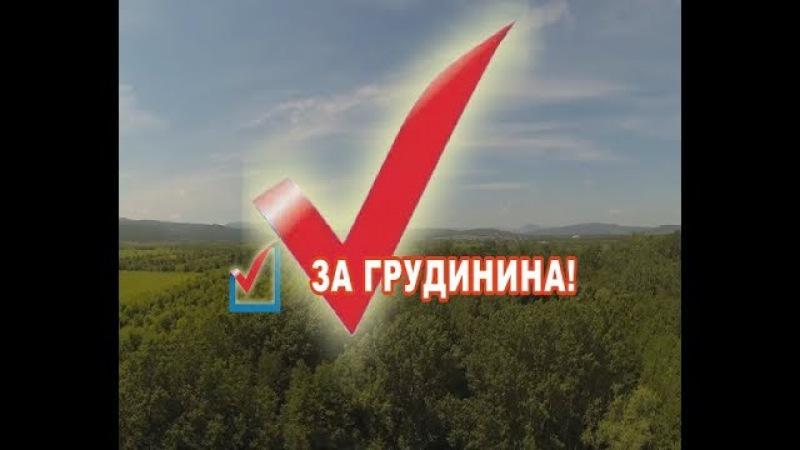 Россия и ее будущее в наших руках. Покажи каждому. Грудинин Болдырев Путин Трамп НОД КОБ Росгвардия