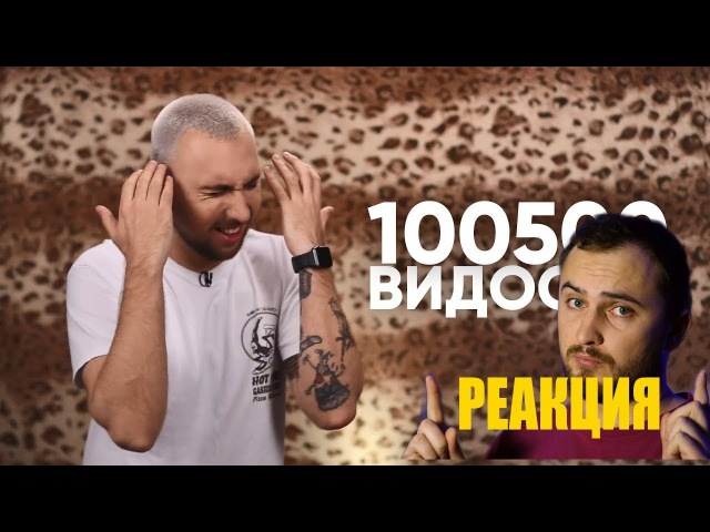 55x55 - СТОПИЦОТ ВИДОСОВ (feat. Макс 100500) РЕАКЦИЯ на 55x55