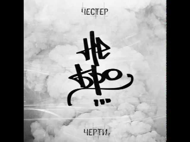 Честер (Небро) - Пол страны (2012)